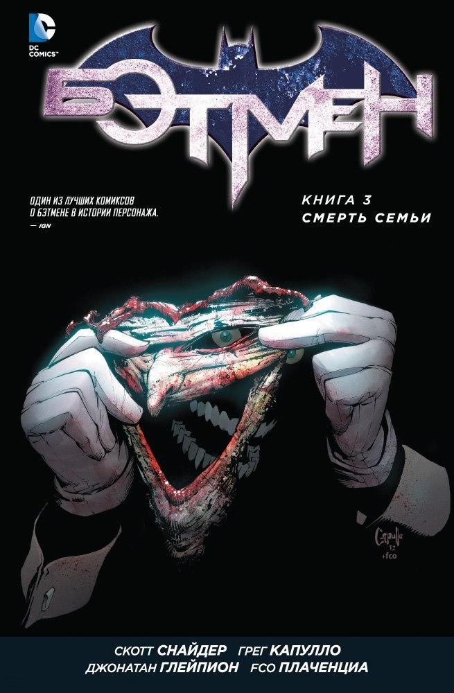 Комикс «Бэтмен. Книга 3. Смерть семьи» (2013)