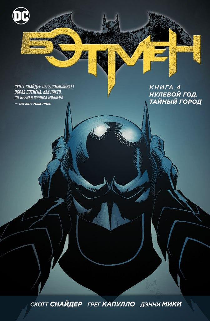 Комикс «Бэтмен. Книга 4. Нулевой год. Тайный город» (2014)