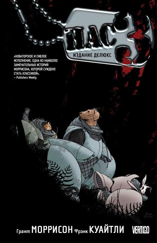 Комикс «НАС3» (2005)