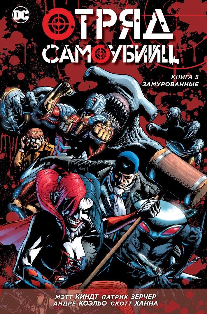 Комикс «Отряд Самоубийц. Книга 5. Замурованные» (2014)