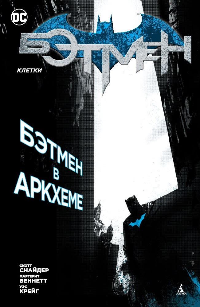 Комикс «Бэтмен. Клетки» (2013)