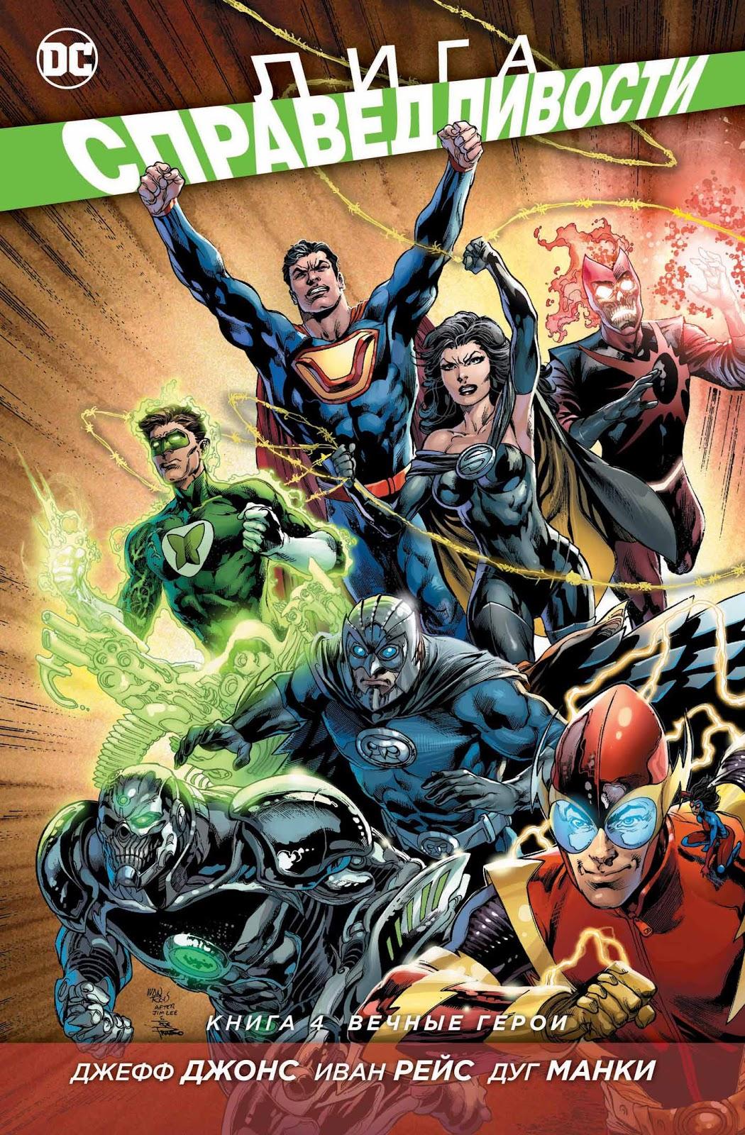 Комикс «Лига Справедливости. Книга 4. Вечные герои» (2014)