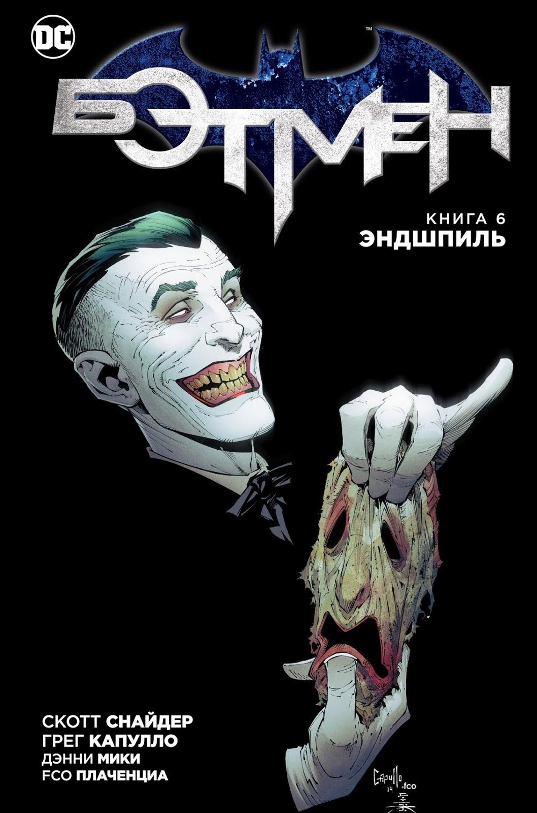 Комикс «Бэтмен. Книга 6. Эндшпиль» (2015)