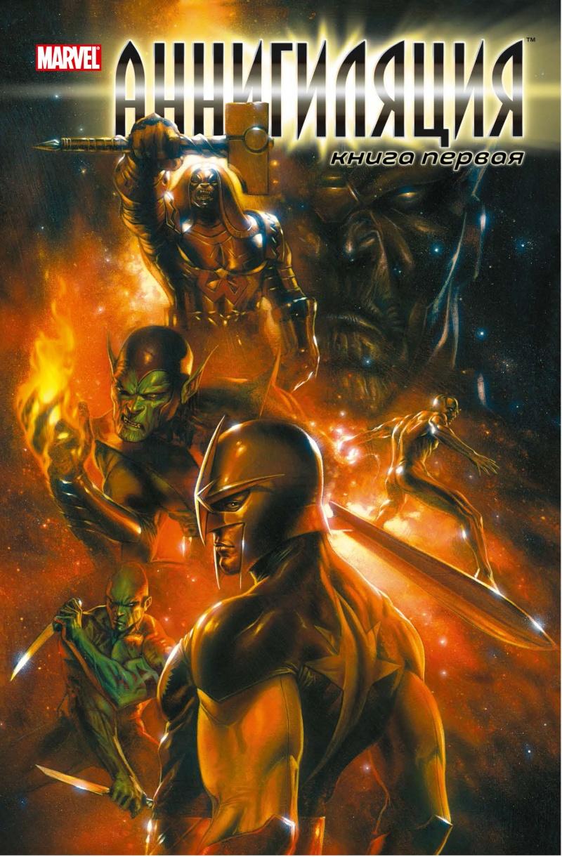 Комикс «Аннигиляция. Книга 1» (2007)
