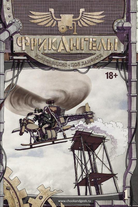 Комикс «ФрикАнгелы. Книга 1» (2008)