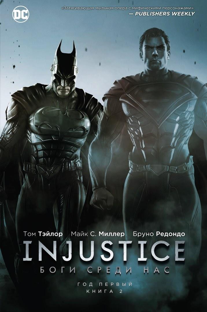 Комикс «Injustice. Боги среди нас. Год первый. Книга 2» (2014)