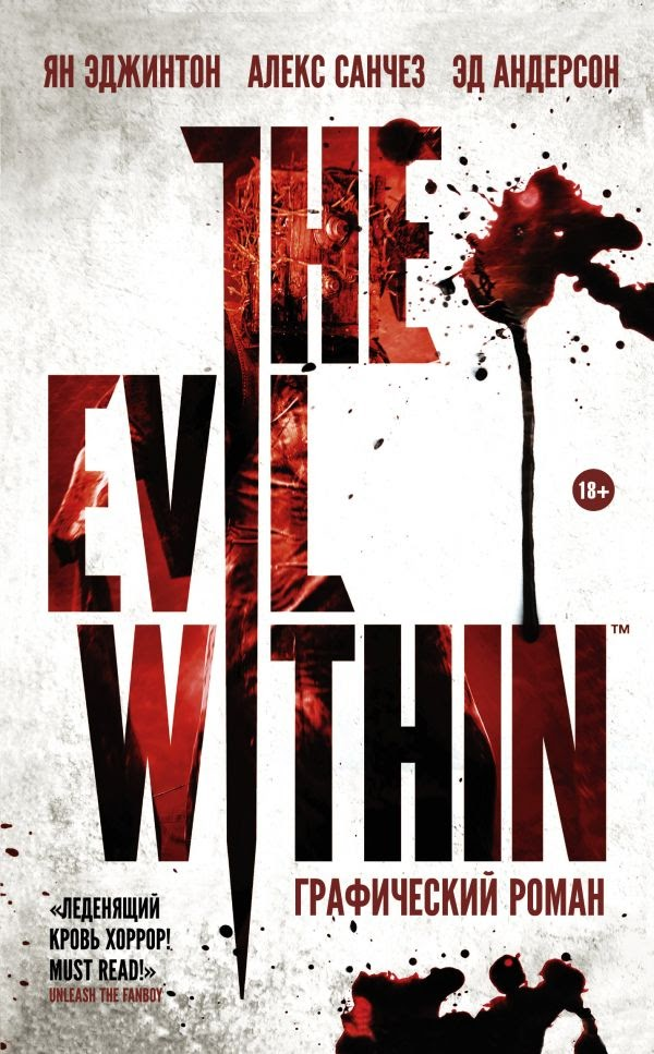 Комикс «The Evil Within» (2014)