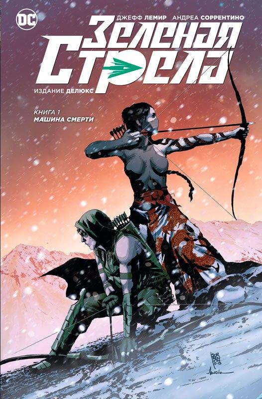 Комикс «Зеленая Стрела. Книга 1. Машина смерти» (2013)
