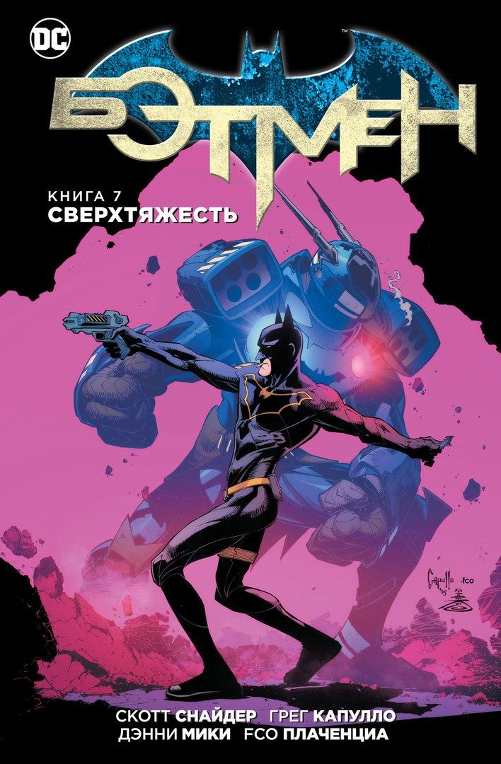 Комикс «Бэтмен. Книга 7. Cверхтяжесть» (2016)