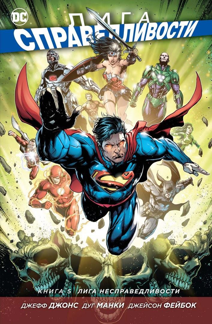 Комикс «Лига Справедливости. Книга 5. Лига несправедливости» (2015)