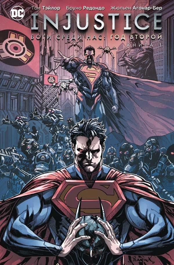 Комикс «Injustice. Боги среди нас. Год второй. Книга 1» (2014)
