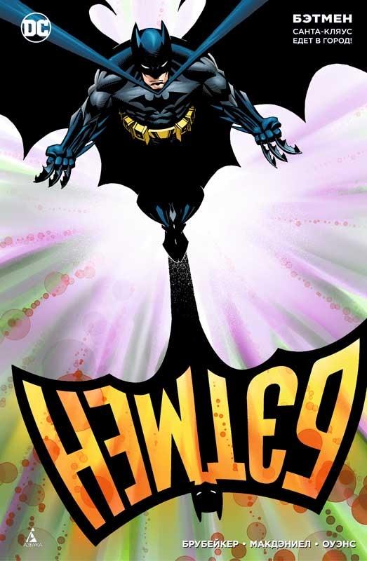 Комикс «Бэтмен. Санта Кляус едет в город!» (2001)