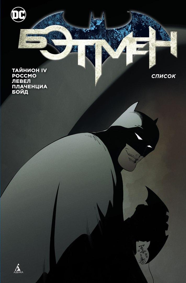 Комикс «Бэтмен. Список» (2016)