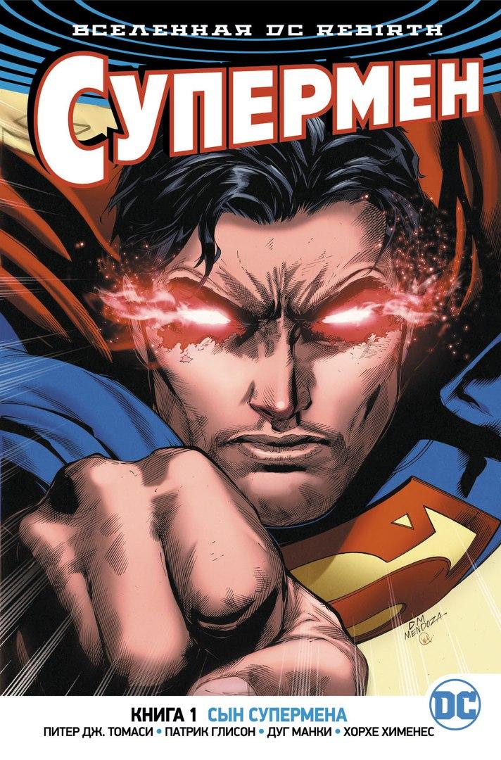 Комикс «Супермен. Книга 1. Сын Супермена» (2017)