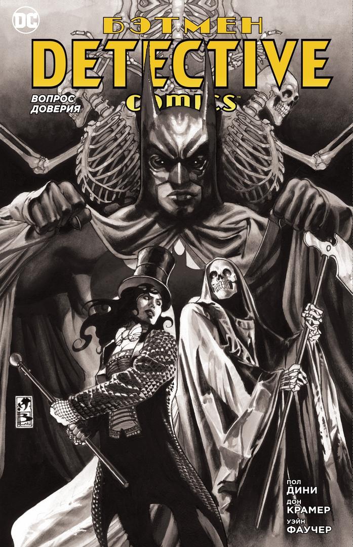 Комикс «Бэтмен. Detective Comics. Вопрос доверия» (2007)