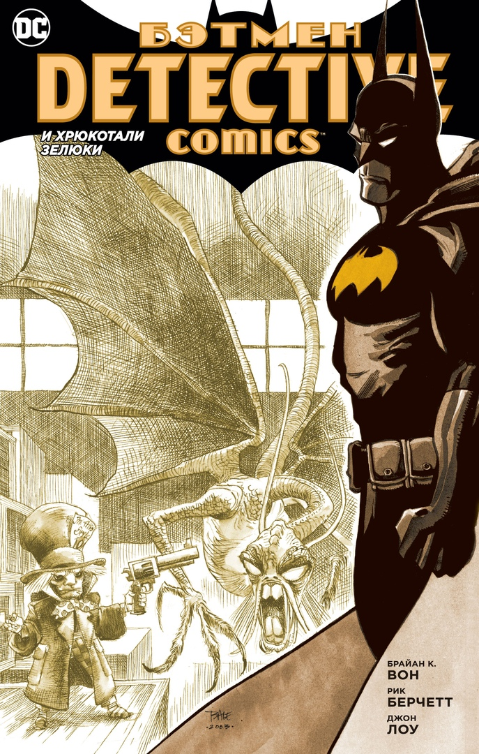 Комикс «Бэтмен. Detective Comics. И хрюкотали зелюки» (2003)