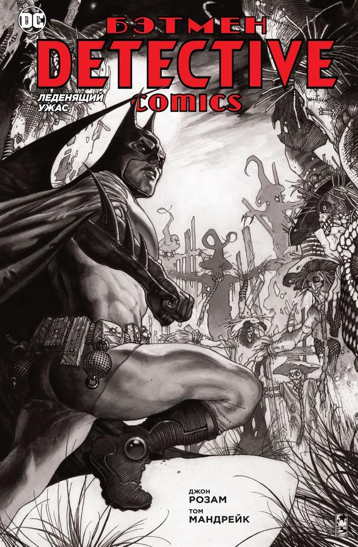 Комикс «Бэтмен. Detective Comics. Леденящий ужас» (2007)