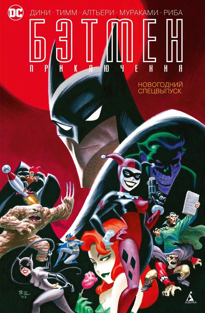 Комикс «Бэтмен приключения: Новогодний спецвыпуск» (1995)