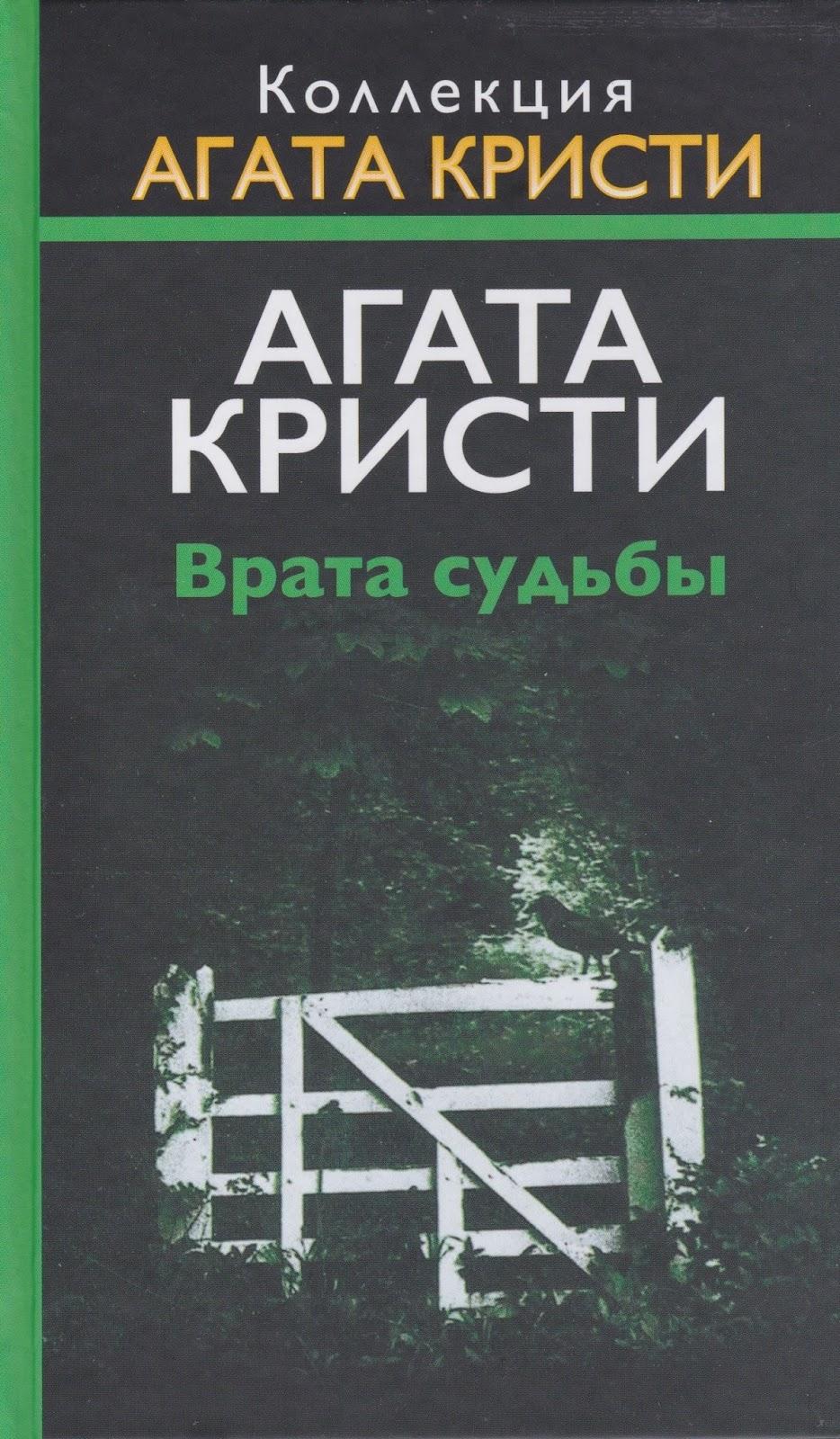 Агата Кристи — Врата Судьбы (1973)