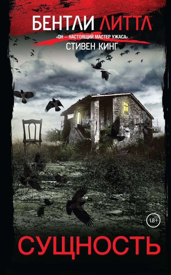 Бентли Литтл — Сущность (2012)