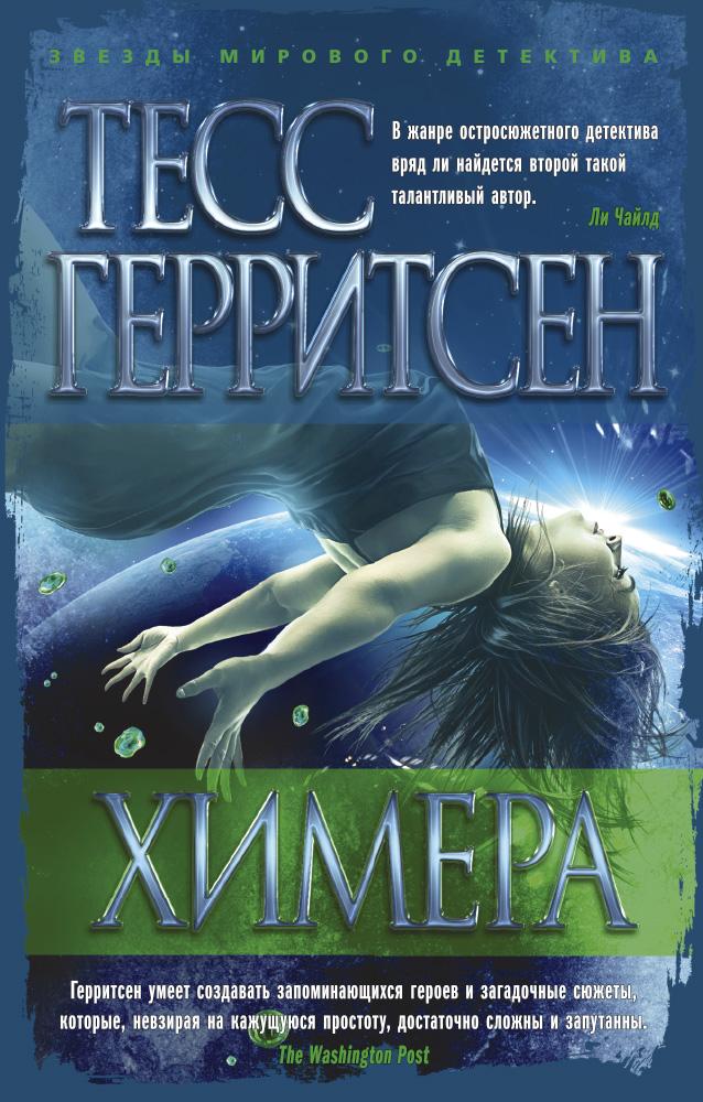 Тесс Герритсен — Химера (1999)