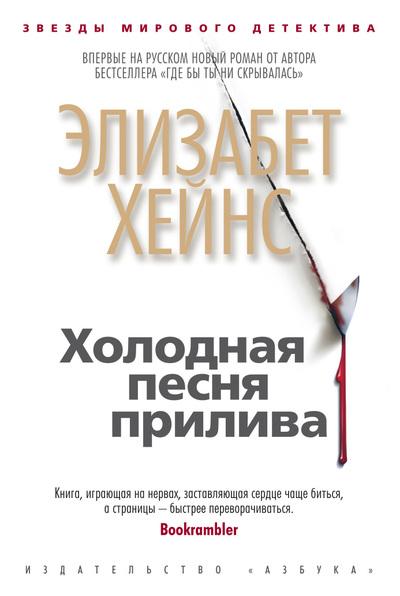 Элизабет Хейнс — Холодная песня прилива (2012)