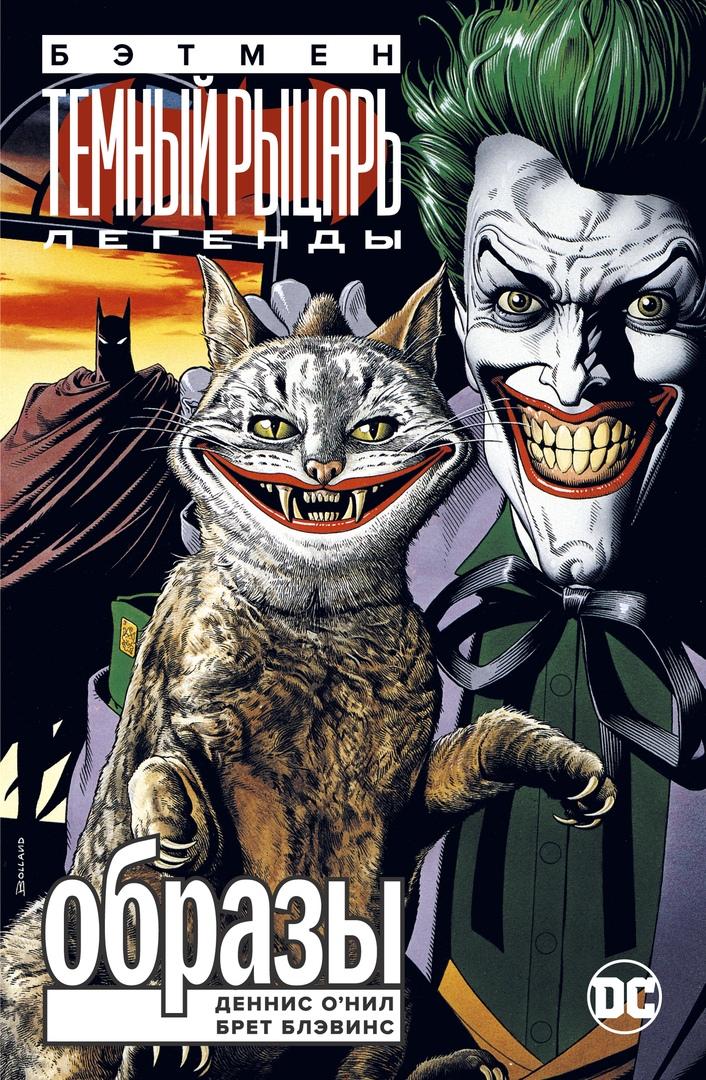 Комикс «Бэтмен: Темный Рыцарь. Легенды: Образы» (1993)