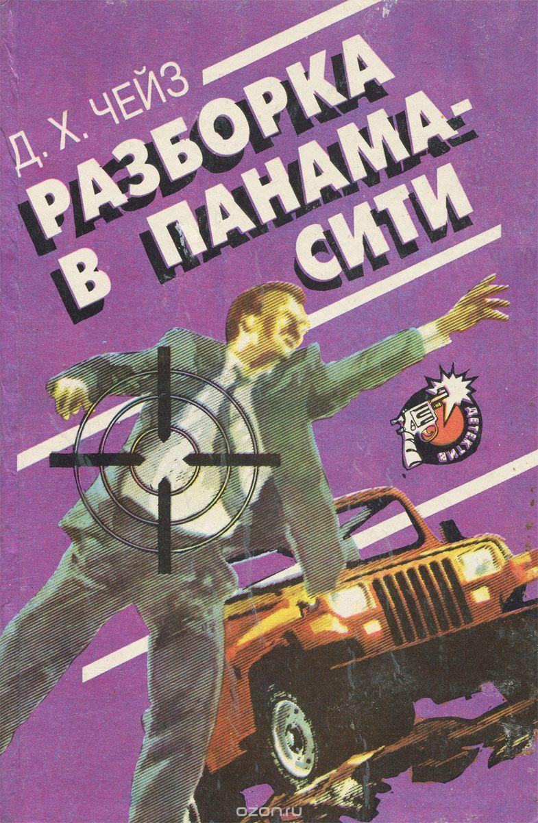 Романы Дж. Х. Чейза, написанные не Дж. Х. Чейзом