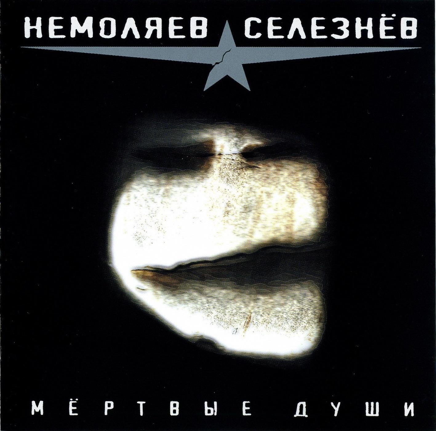 Немоляев/Селезнёв — Мёртвые души (2008)