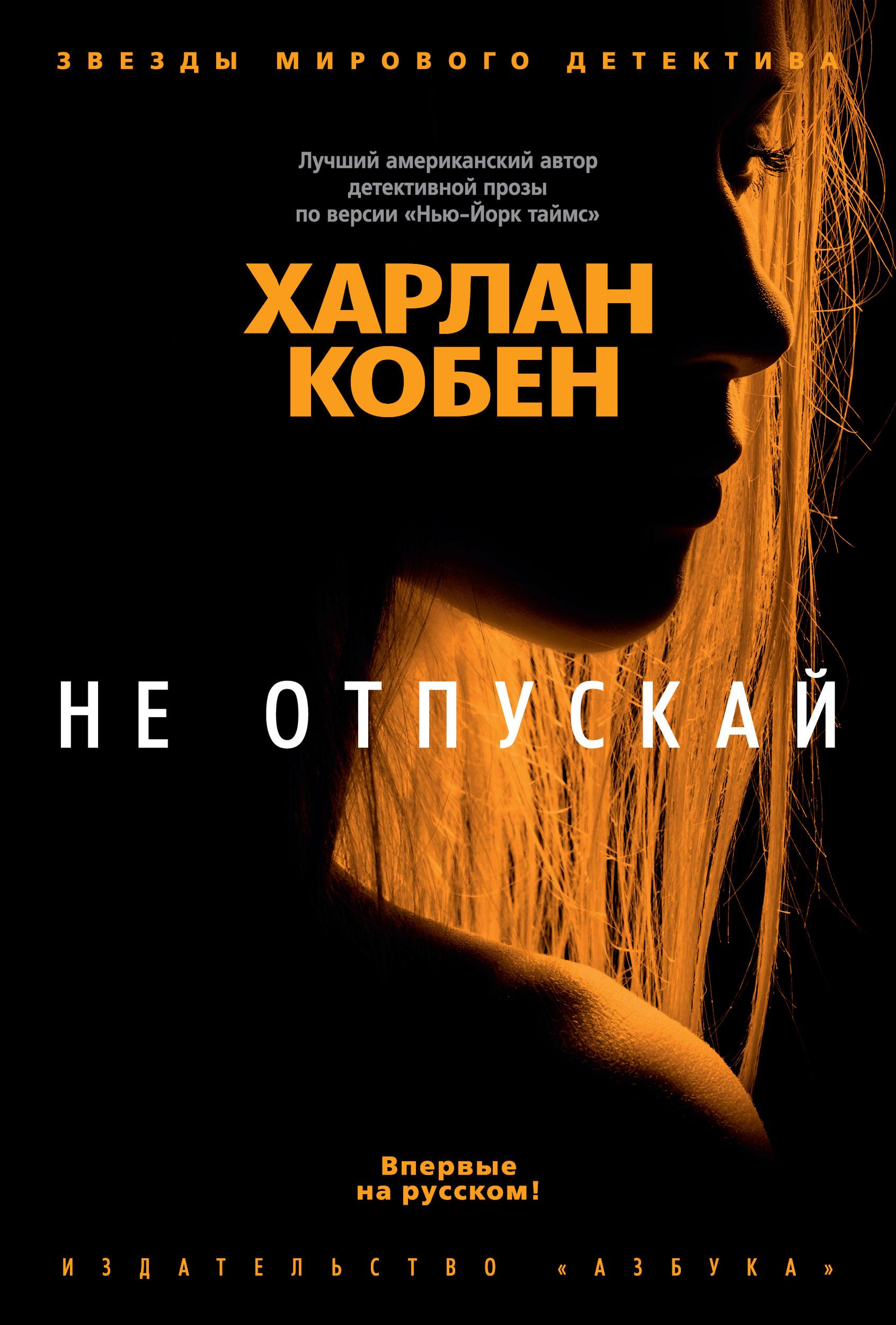 Харлан Кобен — Не отпускай (2017)