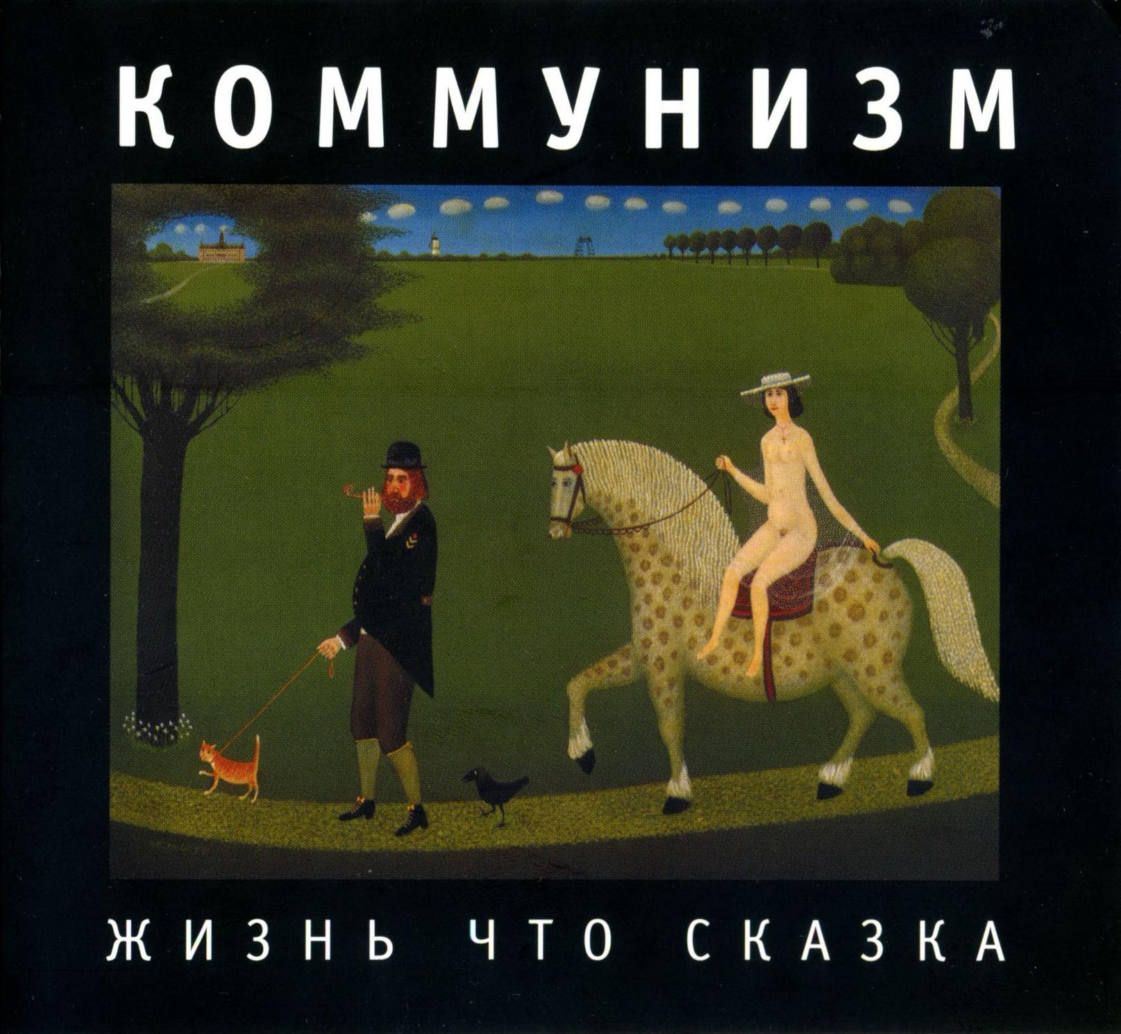 Коммунизм — Жизнь Что Сказка (1989)