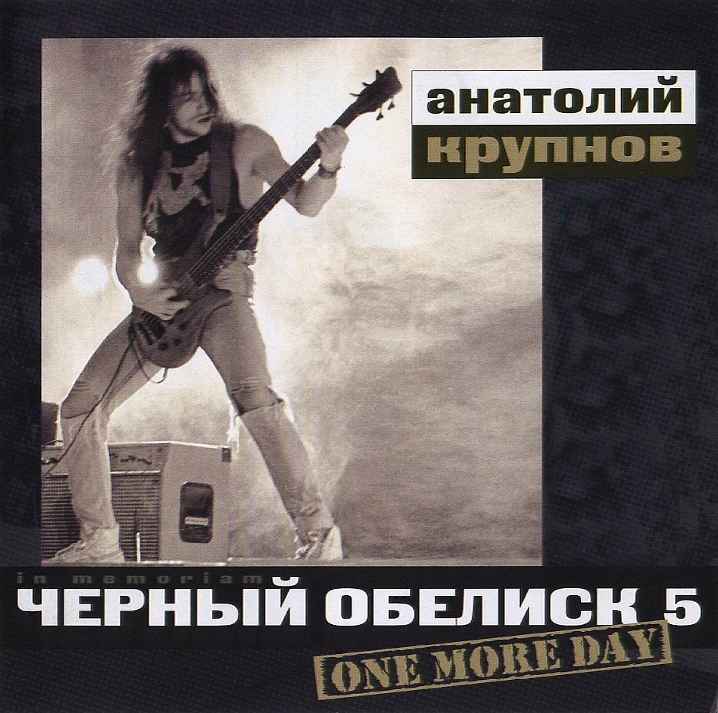 Черный Обелиск — One More Day (1991)