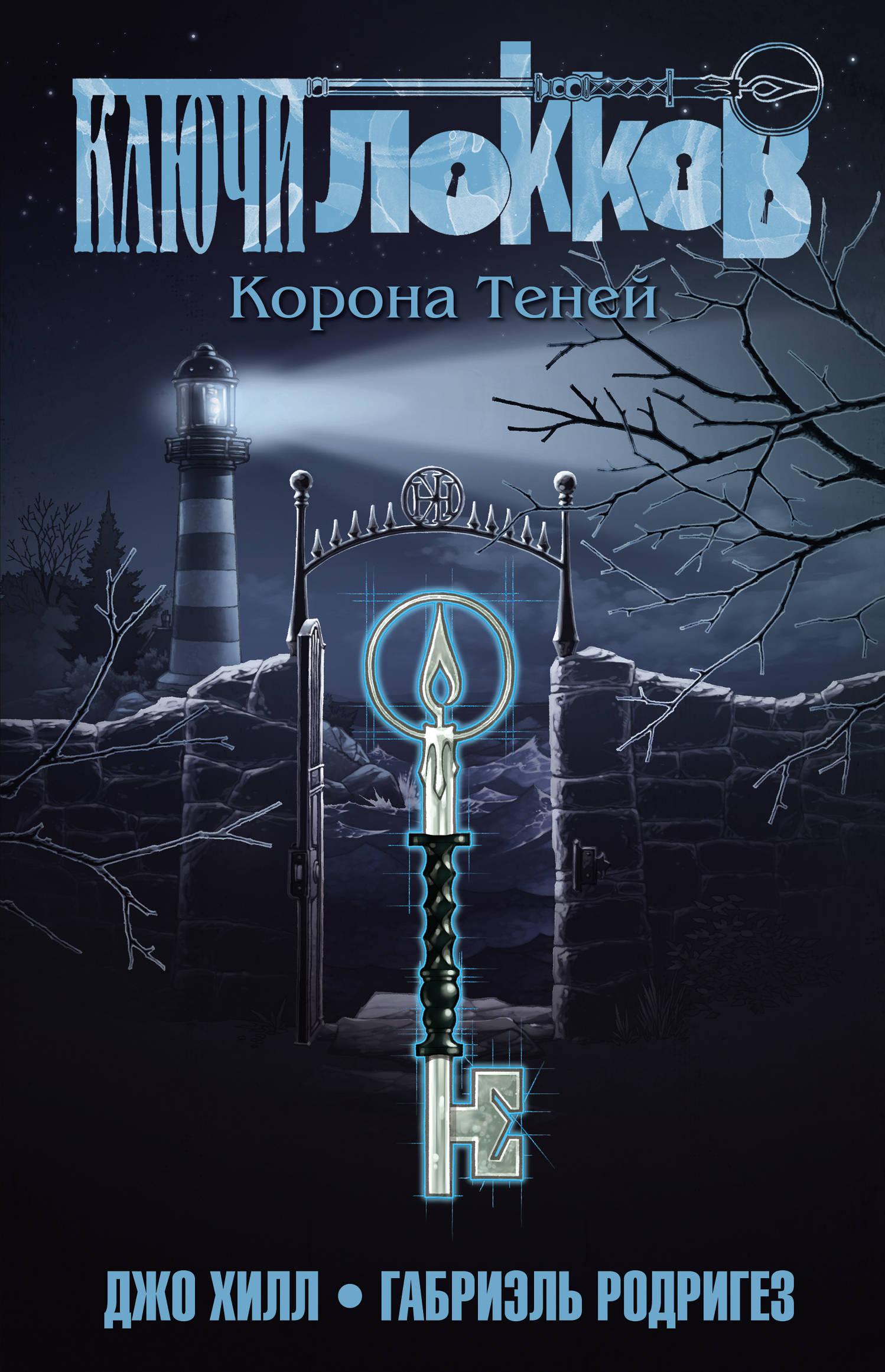 Комикс «Ключи Локков. Том 3. Корона Теней» (2010)