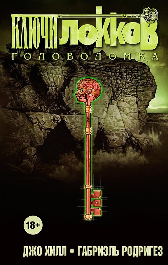 Комикс «Ключи Локков. Том 2. Головоломка» (2009)