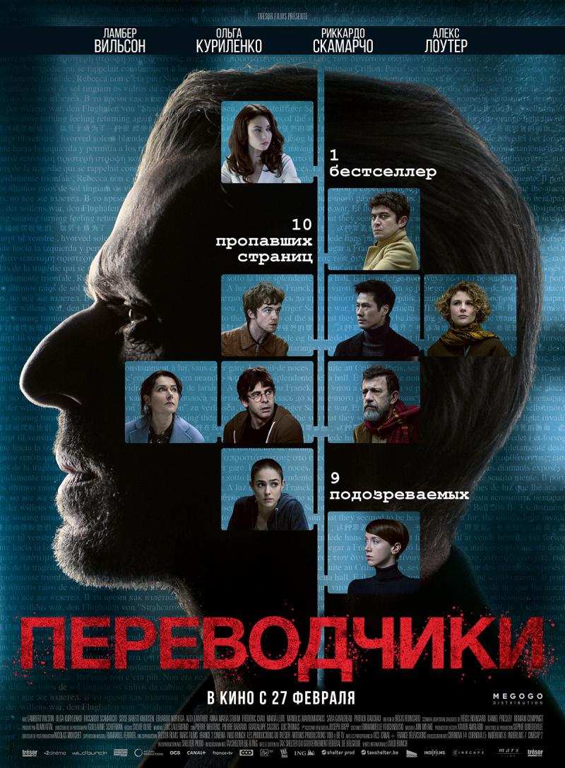 Фильм «Переводчики» (2019)