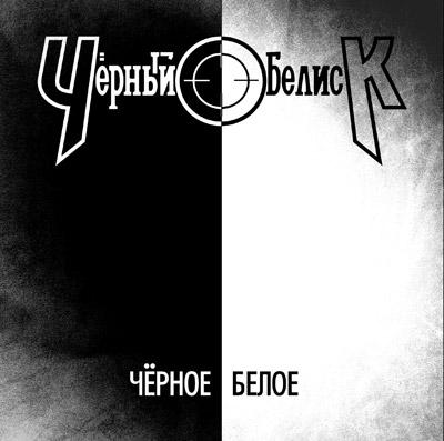 Черный Обелиск — Черное/Белое EP (2009)