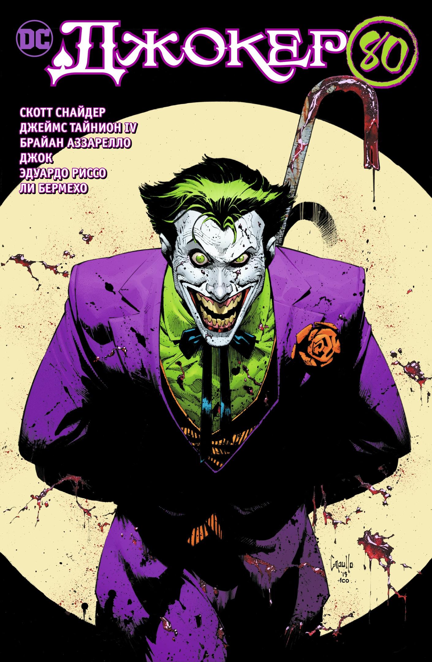 Комикс «Джокер. 80 лет знаменитому злодею» (2020)