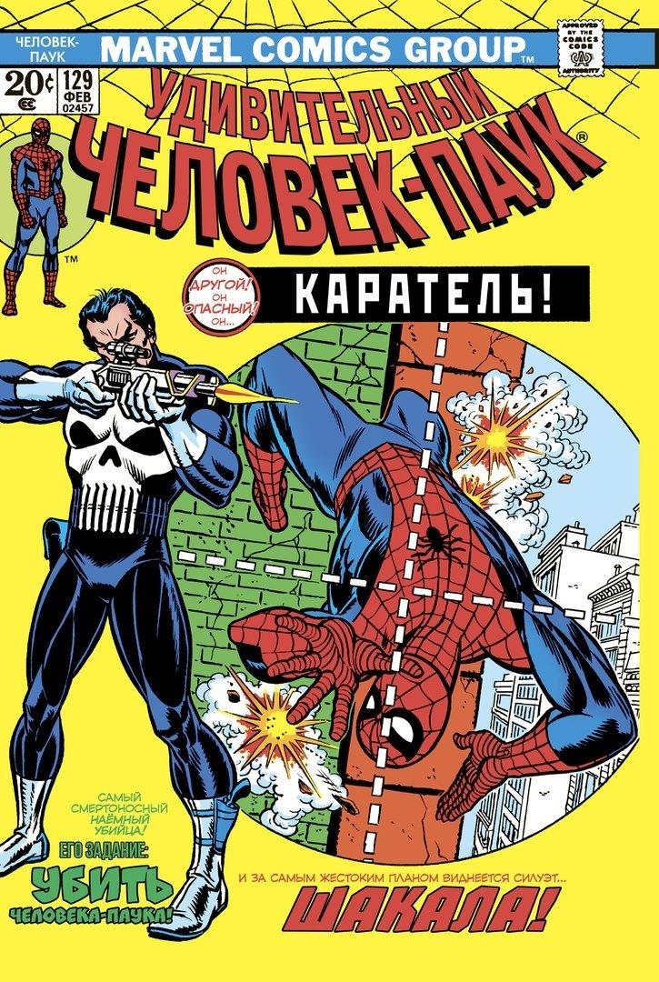 Комикс «Удивительный Человек-Паук. Каратель стреляет дважды» (1974)