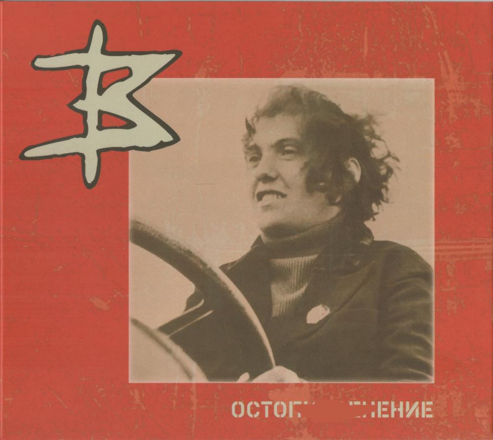 Красные Звезды — Остопизденение (1994)