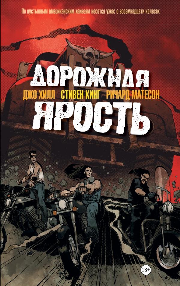 Комикс «Дорожная ярость» (2012)