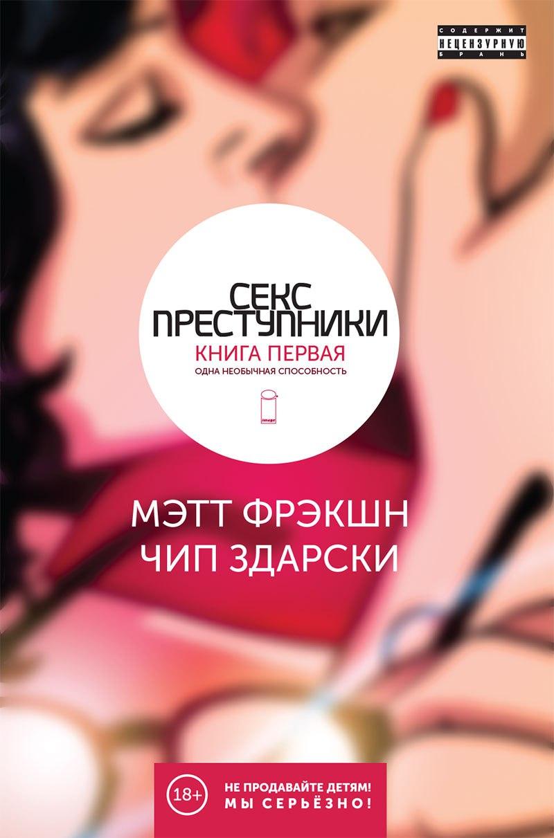 Комикс «Секс Преступники. Книга 1. Одна необычная способность» (2014)