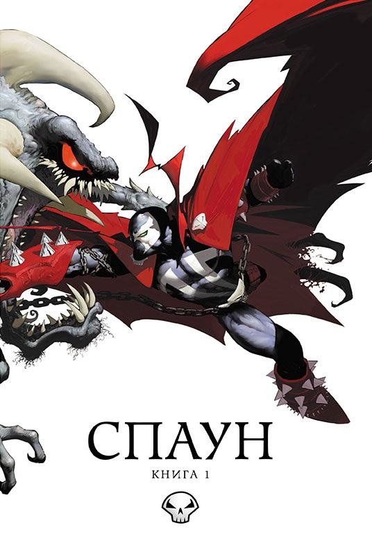 Комикс «Спаун. Книга 1» (2010)