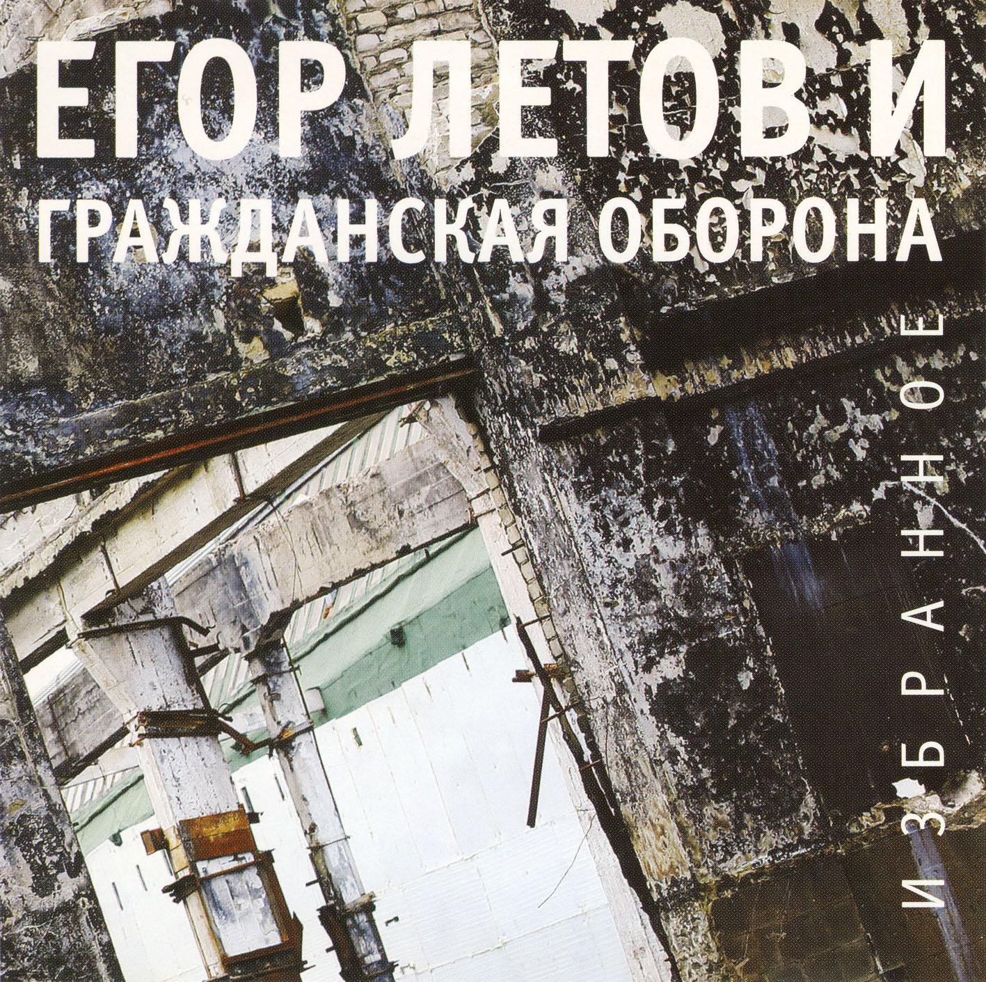 Егор Летов и Гражданская Оборона — Избранное (2006)