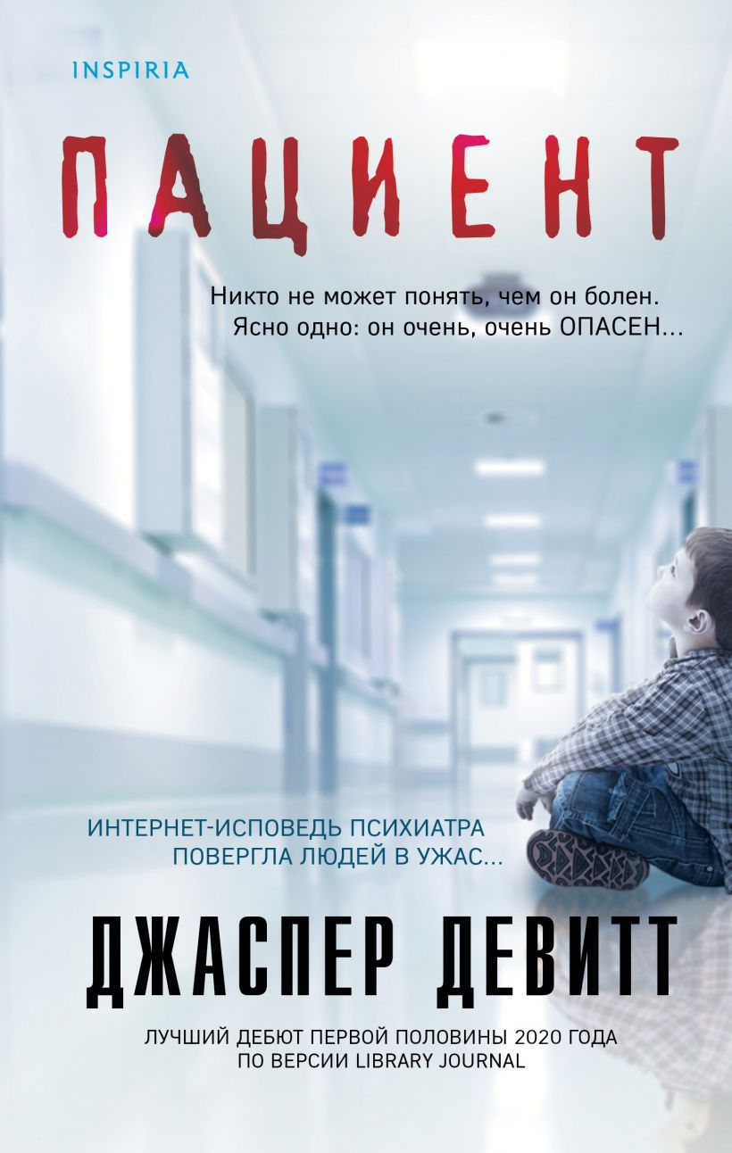 Джаспер Девитт — Пациент (2020)