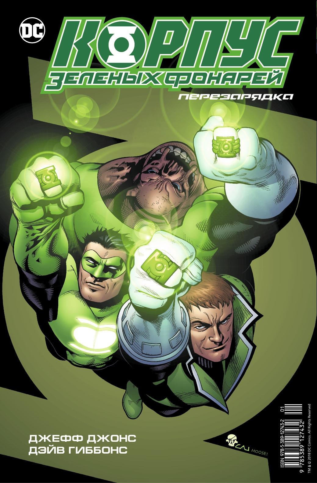 Комикс «Корпус Зеленых Фонарей. Перезарядка» (2006)