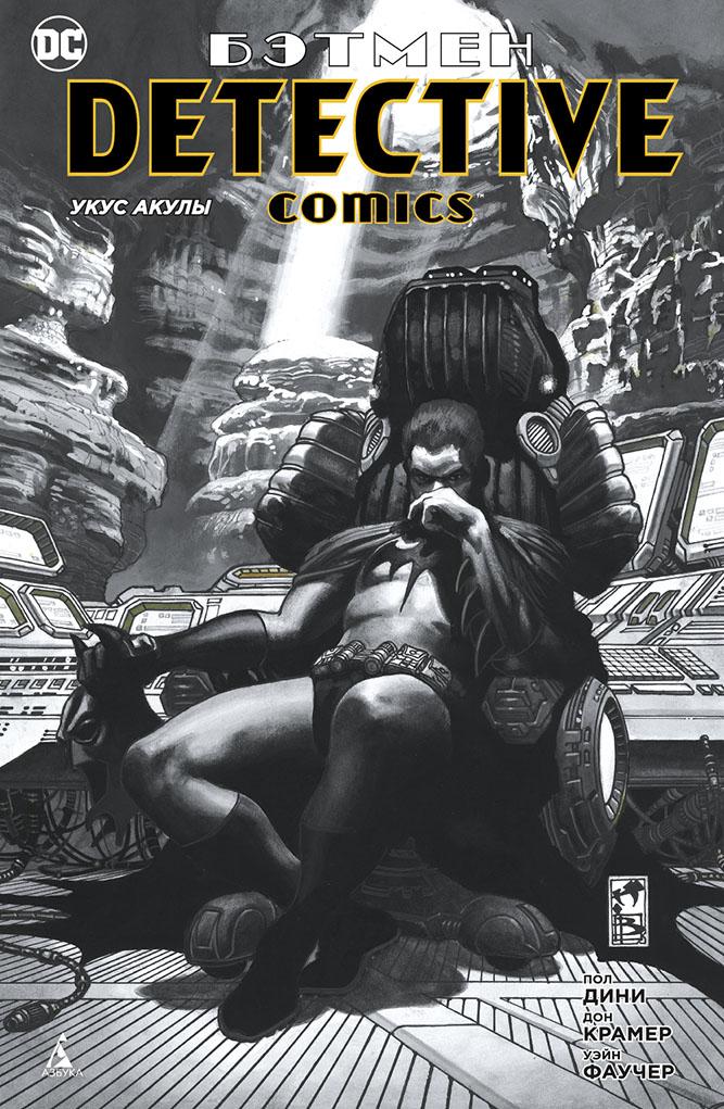 Комикс «Detective Comics. Укус акулы» (2007)