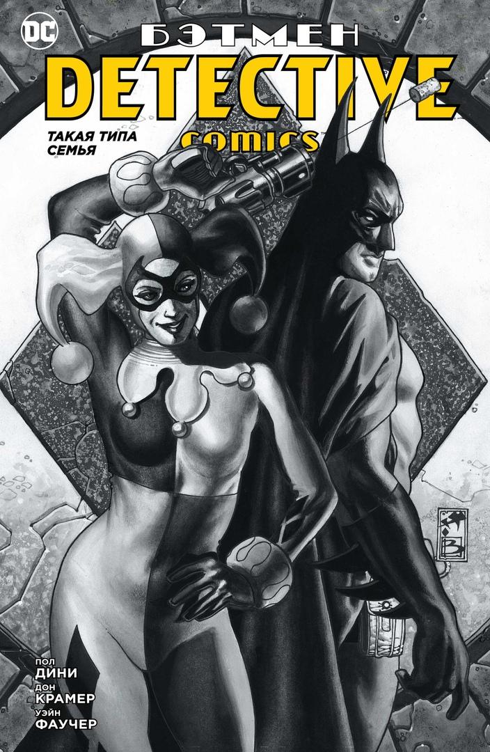 Комикс «Detective Comics. Такая типа семья» (2007)