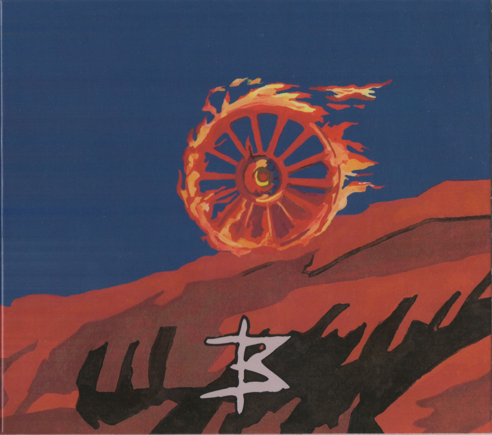 Красные Звезды — Красное колесо (1995)