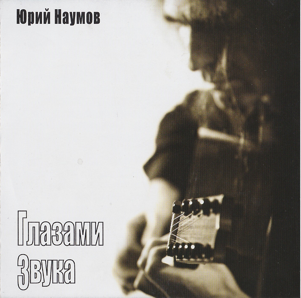 Юрий Наумов — Глазами Звука (2010)