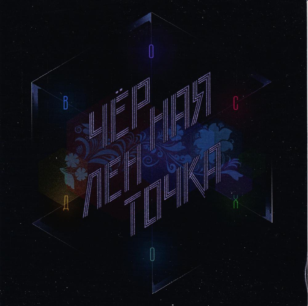 Черная Ленточка — Восход EP (2017)
